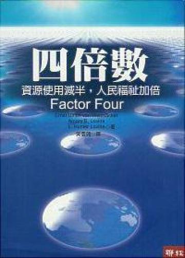 Factor Four (四倍數)資源使用減半,人民福祉加倍