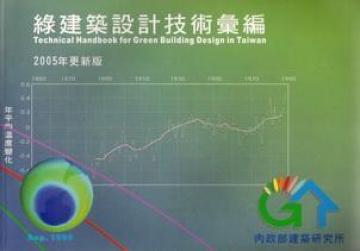 綠建築設計技術彙編 (2005年版)