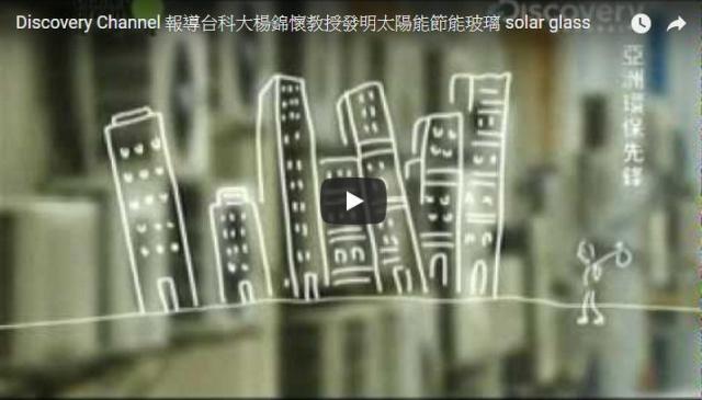 Discovery 報導台科大楊錦懷教授發明的太陽能節能玻璃