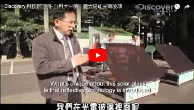 Discovery 科技新亞洲 台科大三機一體太陽能光電玻璃