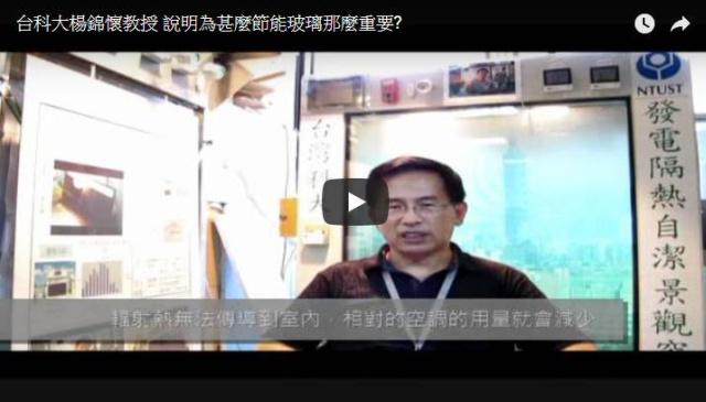 台科大楊錦懷教授 說明為甚麼節能玻璃那麼重要?