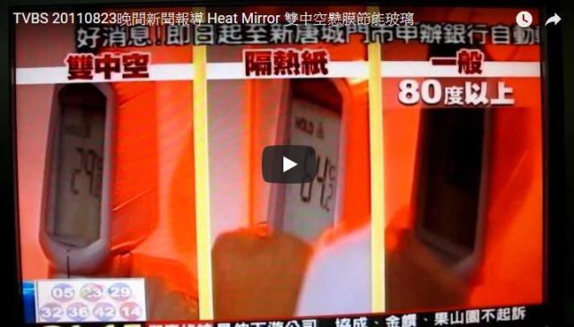 TVBS晚間新聞報導 Heat Mirror 雙中空懸膜節能玻璃