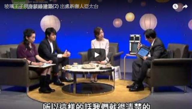 玻璃王子現身談綠建築(2) 出處新唐人亞太台