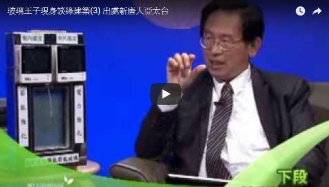 玻璃王子現身談綠建築(3) 出處新唐人亞太台
