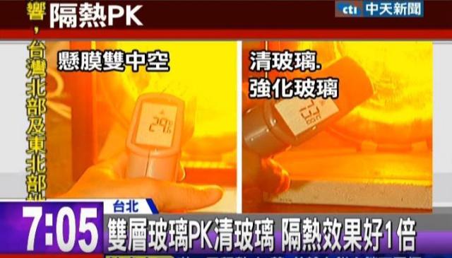 中天新聞報導 育璽雙中空懸膜節能玻璃